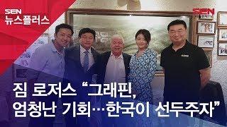 """짐 로저스 """"그래핀, 엄청난 기회…한국이 선두주자"""""""