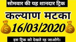 #KALYAN MATKA TODAY 16/03/2020 TRICK   SATTA MATKA TODAY Kalyan #16_03_2020 TRICK