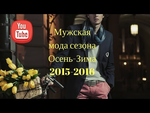 Мужская  мода  сезона Осень-Зима  2015-2016