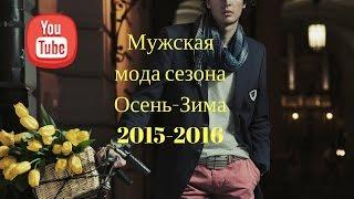видео Модные мужские куртки 2015 2016: Осень-Зима
