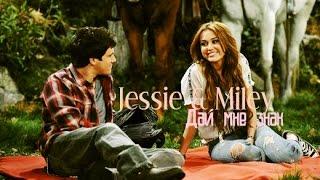 Miley & Jessie | Дай мне знак