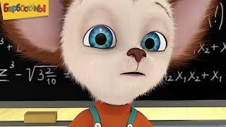 Барбоскины | Школа - скучаем 📕 Сборник мультфильмов для детей