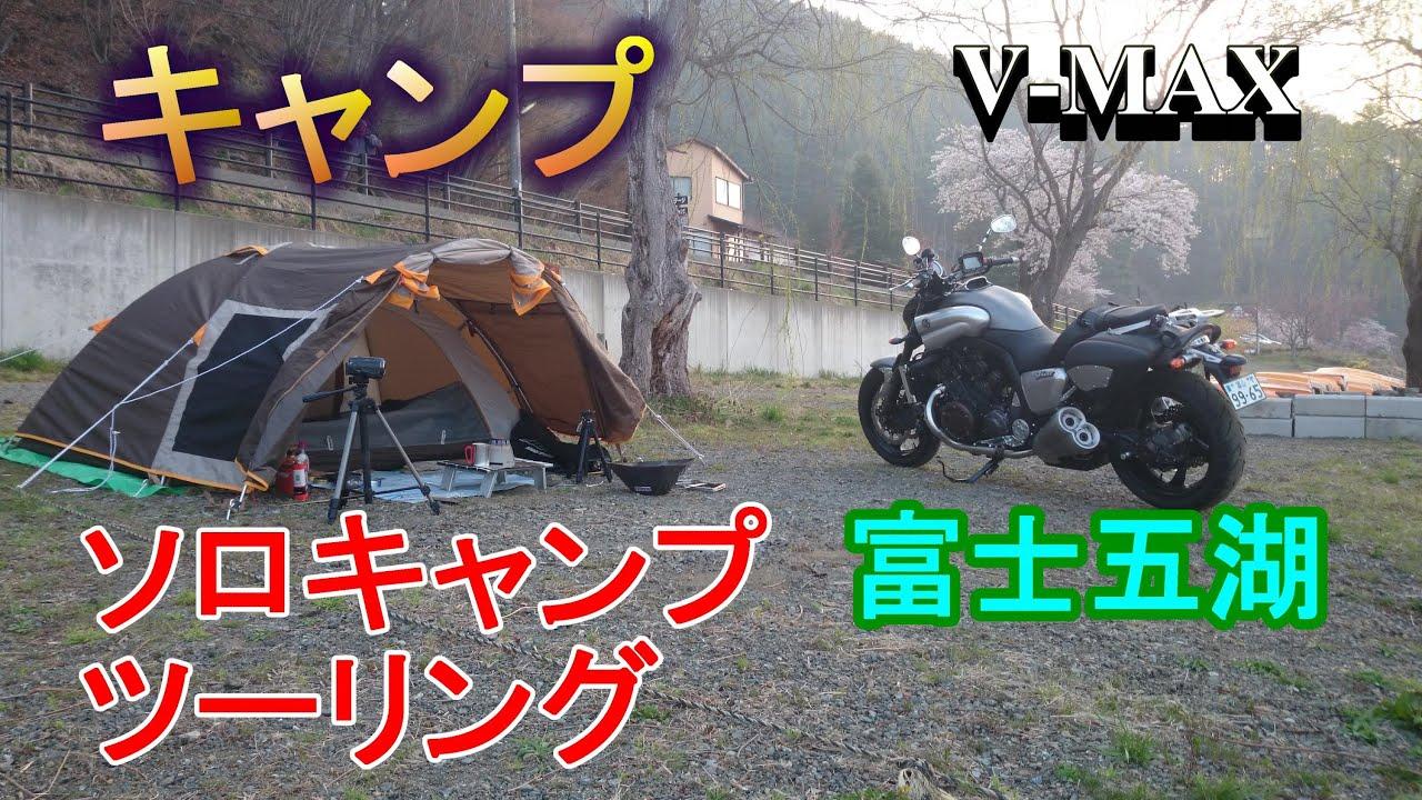 ソロキャンプツーリング 富士五湖 Camp | Doovi