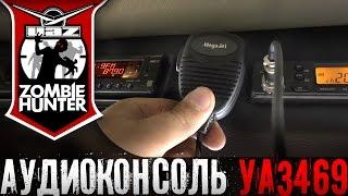 Аудио полка в УАЗ 469 - установка аудио-консоли(UAZ Zombie Hunter: Это продолжения видео про мультимедийную, потолочную консоль, которую я делал зимой и показывал..., 2016-08-01T07:55:56.000Z)
