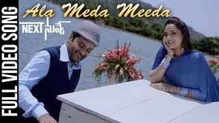 Ala Meda Meeda Full Song | Next Nuvve Songs | Aadi, Vaibhavi, Rashmi