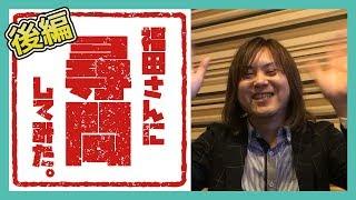 ログレス【福田さんに尋問してみた。】-後編- 色々要望してきた!