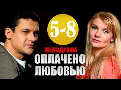 Оплачено любовью 5 серия