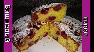 """Пирог с вишней   """"Вишневый сад"""" . Вишневый пирог на кефире за 5 минут"""