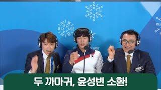 '두 까마귀' 김나진 아나운서, 강광배 해설위원이 윤성빈 선수를 소환!