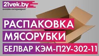 Розпакування - М'ясорубка електрична БЕЛВАР КЕМ-П2У-302-11