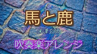 【吹奏楽】馬と鹿/米津玄師(楽譜公開)