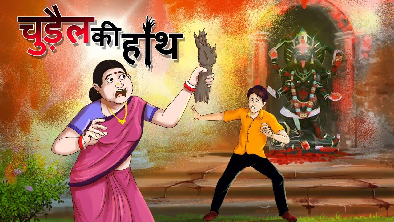 चुड़ैल की हाथ - चुड़ैल की कहानि | Panchtantra | हिंदी कहानियां | Hindi Horror Stories | Hindi Kahaniya