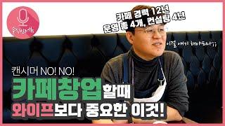 [솔직인터뷰]카페경력 12년 사장님과 캔시머 락캔롤