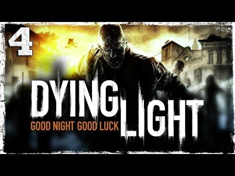 Смотреть прохождение игры [Coop] Dying Light. #4: Первая ночь.