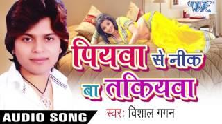 पियवा से निक बा तकियवा | Piyawa Se Nik Ba Takiyawa | Vishal Gagan | Bhojpuri Hit Song