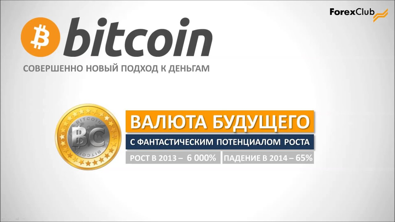 amerikanskiy-obmennik-bitcoin-na-rubli-2