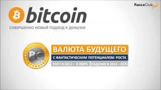 LibertEx. Как заработать на Bitcoin