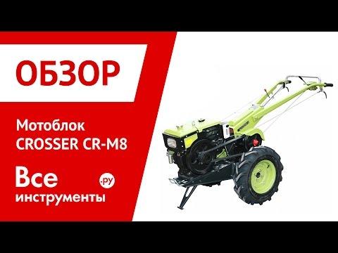 Сборка мотоблока CROSSER CR-M8