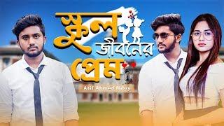 School Jiboner Prem   স্কুল জীবনের প্রেম   Atif Ahmed Niloy   New Bangla Song 2019   Official Video