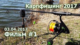 МІЙ КАРПФИШИНГ 2017 [ФІЛЬМ #1]