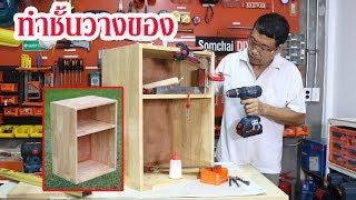 ชั้นวางของที่คุณทำเองได้+ทดสอบ Battery Bosch Pro-Core (Wooden Shelf DIY)