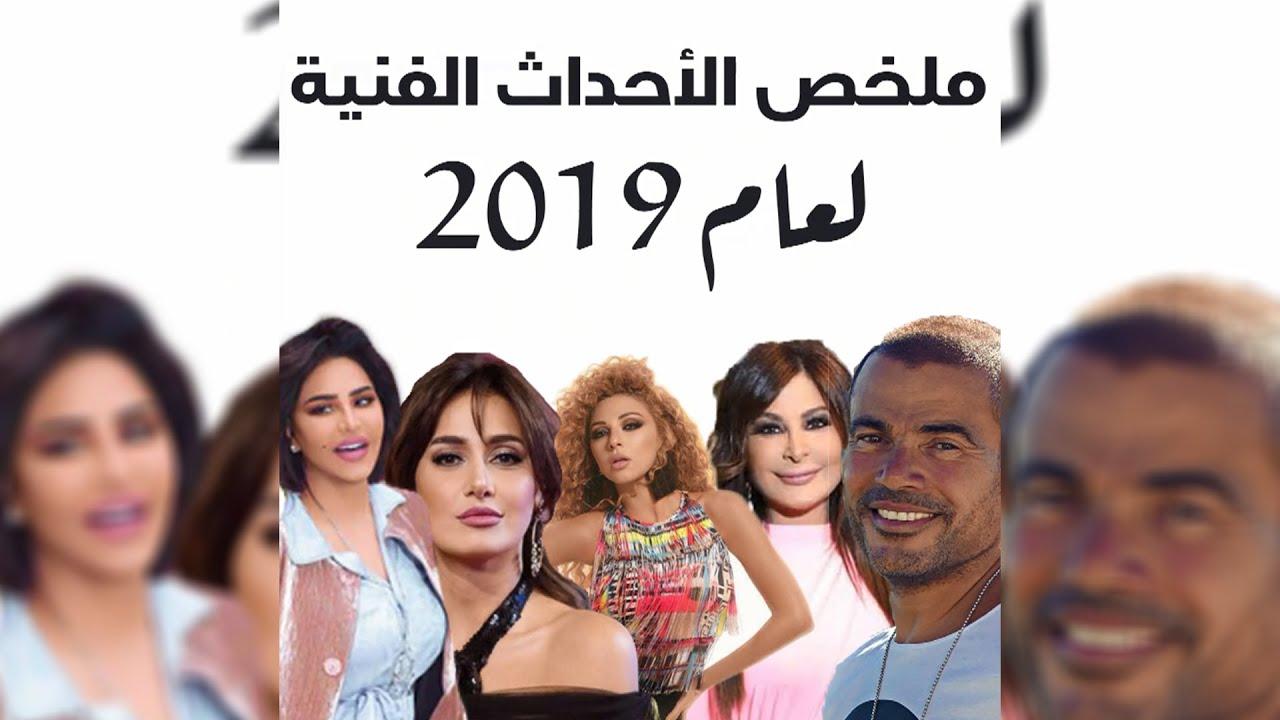 ملخص الأحداث الفنية لعام 2019