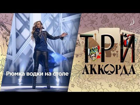 Lagu Video Людмила Соколова «Рюмка водки» / Шоу «Три аккорда» Terbaru