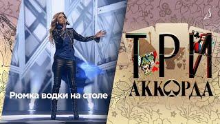 Людмила Соколова «Рюмка водки» / Шоу «Три аккорда»