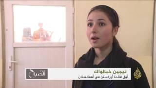 هذا الصباح-فتاة أفغانية تتحدى المجتمع وتقود أوركسترا