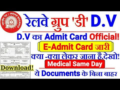 RRB GROUP D  DV Admit Card   Medical भी Same Day होगा।  Instructions