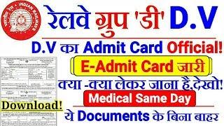 Baixar RRB GROUP D Official D.V Admit Card Download | Medical भी Same Day होगा। Official Instructions