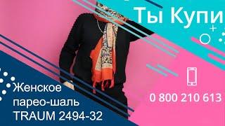 Женское шаль-парео Traum с этническим рисунком 2494-32 купить в Украине. Обзор