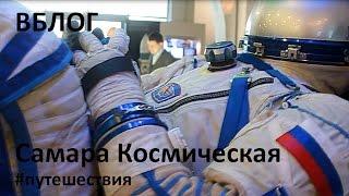 Самара Космическая Samara the Space