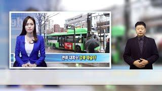 강북구, 한파 대피소 텐트 '강북 따숨터' 운영(수어뉴…