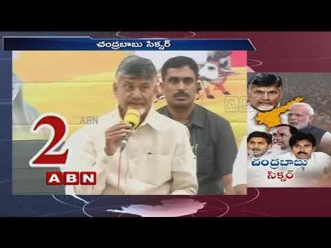CM Chandrababu Naidu Slams YS Jagan | ABN Telugu