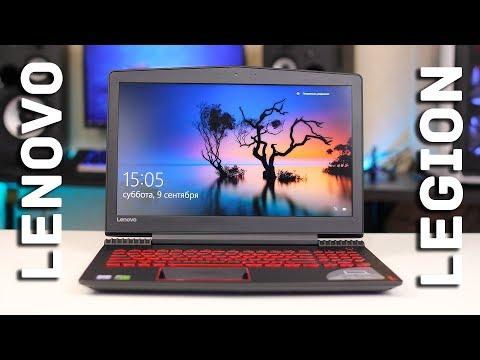 Lenovo Legion Y520 - Обзор игрового ноутбука