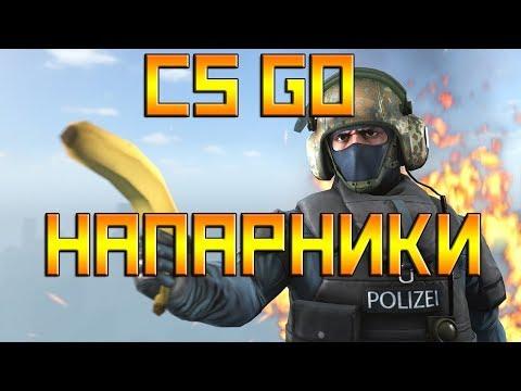 Режим напарники в Counter Strike:Global Offensive [КС ГО, CS GO, 2 на 2, напарники ] thumbnail