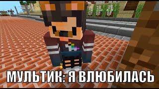 Мультик майнкрафт ДЕВОЧКА ВЛЮБИЛАСЬ ! (minecraft анимация озвучка перевод сериал) #1