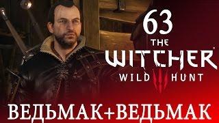 63 [Ведьмак+Ведьмак] Игра ВЕДЬМАК 3: Дикая Охота ПРОХОЖДЕНИЕ русский язык