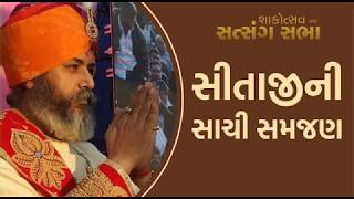 Sitajini Sachi Samjan  | H.H.Lalji Maharajshree - Vadtal