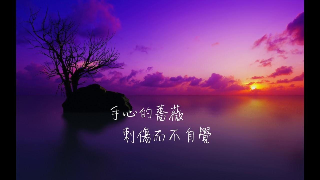 吳彩虹 手心的薔葳