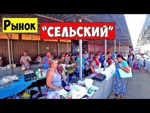 ОДЕССА Поселок Котовского РЫНОК СЕЛЬСКИЙ / Цены на Продукты