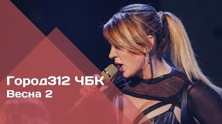 ГОРОД 312 Весна 2 концерт ЧБК 28 10 2016