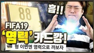 염력 카드깡 피파19 얼티밋  fifa 19 pack opening