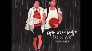 유승우 & 연정 - 내가 니편이 되어줄게 (I'll Be on Your Side) [MP3 Audio] [빈티지박스 Vol.2] Mp3
