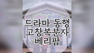 고두심 주연 드라마 동행 촬영지 아로니아원액, 복분자원…
