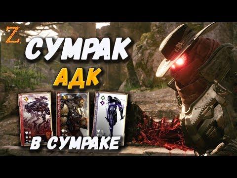 видео: paragon - СУМРАК v42