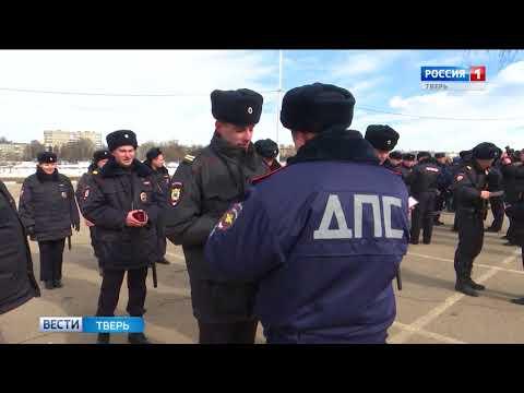 В Твери прошел совместный инструктаж нарядов полиции