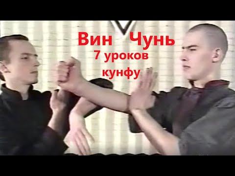 Вин чунь видео уроки на русском скачать бесплатно