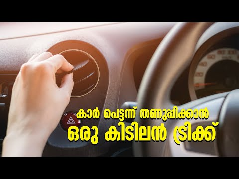 car automobile vehiclecar tips driving tips car hacks najeeb  driving tips tips vomiting how to avoid vomiting while travel travel hacks travel tips driving tricks car tips car hacks how to reduce heat in car heat in car car heat ac hacks ac car ac reduce heat heat reduce vomiting tendancy vomiting medicine how to avoid vomiting vomiting tricks car driving tricks tricks and tips reduce travel strain